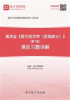 高鸿业《西方经济学(宏观部分)》(第7版)课后习题详解