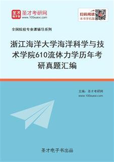 浙江海洋大学海洋科学与技术学院610流体力学历年考研真题汇编