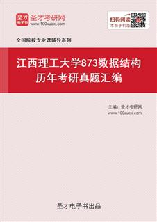 江西理工大学《873数据结构》历年考研真题汇编