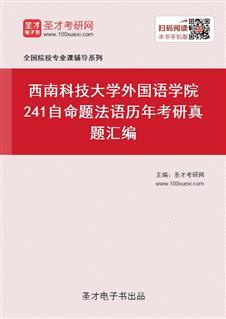 西南科技大学外国语学院241自命题法语历年考研真题汇编