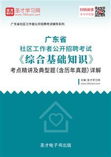 2019年广东省社区工作者公开招聘考试《综合基础知识》考点精讲及典型题(含历年真题)详解