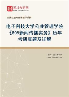 电子科技大学公共管理学院《805新闻传播实务》历年考研真题及详解