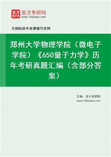 郑州大学物理学院(微电子学院)《650量子力学》历年考研真题汇编(含部分答案)