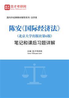 陈安《国际经济法》(北京大学出版社第6版)笔记和课后习题详解