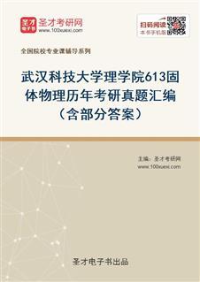 武汉科技大学理学院《613固体物理》历年考研真题汇编(含部分答案)