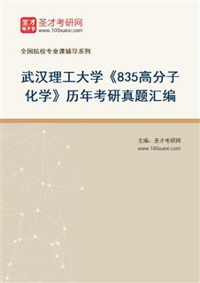 武汉理工大学材料科学与工程学院《835高分子化学》历年考研真题汇编