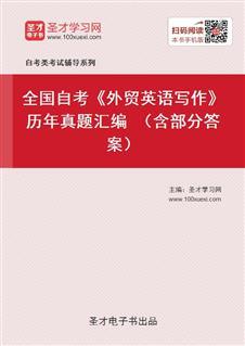 全国自考《外贸英语写作》历年真题汇编 (含部分答案)