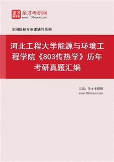 河北工程大学城市建设学院808传热学Ⅱ[专业硕士]历年考研真题汇编
