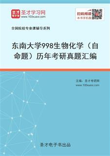 东南大学998生物化学(自命题)历年考研真题汇编
