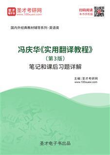 冯庆华《实用翻译教程》(第3版)笔记和课后习题详解