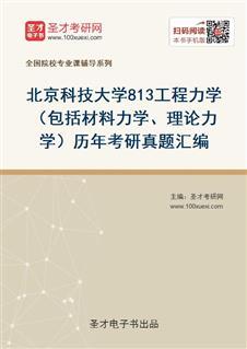 北京科技大学813工程力学(包括材料力学、理论力学)历年考研真题汇编