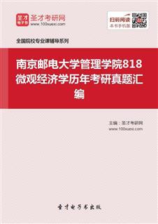 南京邮电大学管理学院《818微观经济学》历年考研真题汇编