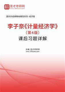 李子奈《计量经济学》(第4版)课后习题详解