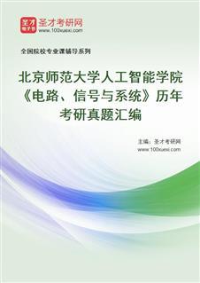 北京师范大学人工智能学院《电路、信号与系统》历年考研真题汇编