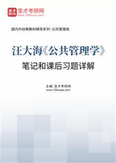 汪大海《公共管理学》笔记和课后习题详解