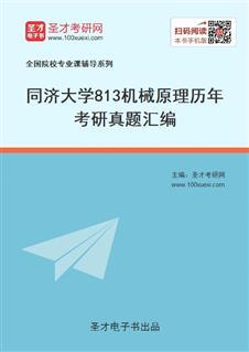 同济大学《813机械原理》历年考研真题汇编