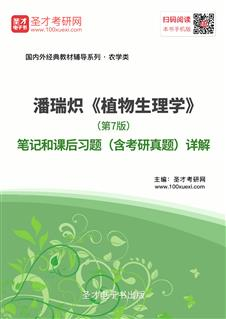 潘瑞炽《植物生理学》(第7版)笔记和课后习题(含考研真题)详解