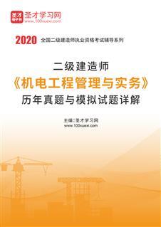 2020年二级建造师《机电工程管理与实务》历年真题与模拟试题详解
