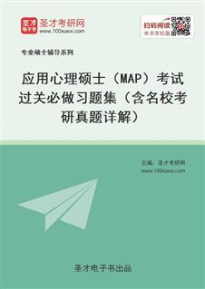 应用心理硕士(MAP)考试过关必做习题集(含名校考研真题详解)