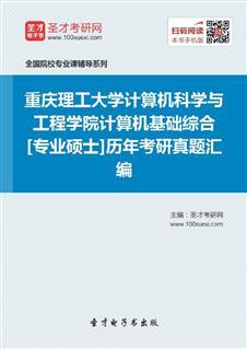 重庆理工大学计算机科学与工程学院计算机基础综合[专业硕士]历年考研真题汇编