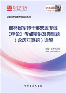 2018年吉林省军转干部安置考试《申论》考点精讲及典型题(含历年真题)详解