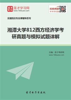 2018年湘潭大学812西方经济学考研真题与模拟试题详解