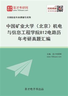 中国矿业大学(北京)机电与信息工程学院812电路历年考研真题汇编