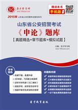 2018年山东省公安招警考试《申论》题库【真题精选+章节题库+模拟试题】