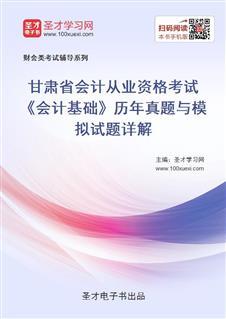 甘肃省会计从业资格考试《会计基础》历年真题与模拟试题详解