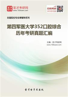 第四军医大学352口腔综合历年考研真题汇编