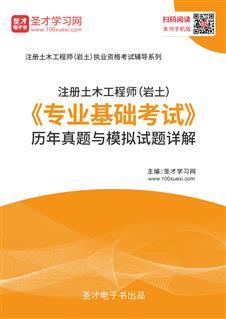 2019年注册土木工程师(岩土)《专业基础考试》历年真题与模拟试题详解