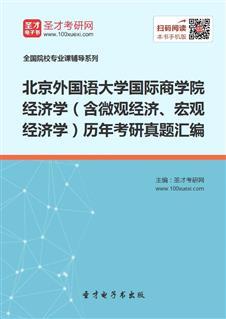 北京外国语大学国际商学院经济学(含微观经济、宏观经济学)历年考研真题汇编
