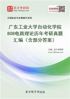 广东工业大学自动化学院《808电路理论》历年考研真题汇编(含部分答案)