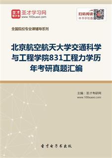 北京航空航天大学交通科学与工程学院《831工程力学》历年考研真题汇编