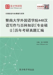 暨南大学外国语学院《448汉语写作与百科知识》[专业硕士]历年考研真题汇编