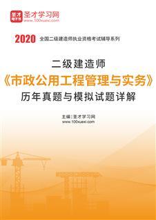 2020年二级建造师《市政公用工程管理与实务》历年真题与模拟试题详解