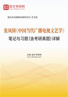 张凤铸《中国当代广播电视文艺学》笔记和习题(含考研真题)详解