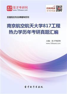 南京航空航天大学817工程热力学历年考研威廉希尔|体育投注汇编