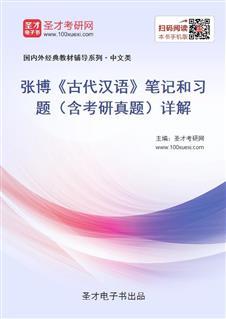 张博《古代汉语》笔记和习题(含考研真题)详解