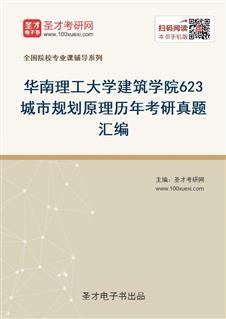 华南理工大学建筑学院623城市规划原理历年考研真题汇编
