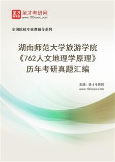 湖南师范大学旅游学院《762人文地理学原理》历年考研真题汇编