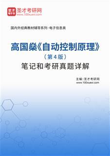 高国燊《自动控制原理》(第4版)笔记和考研真题详解