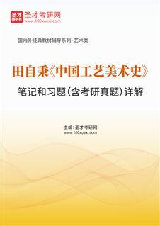 田自秉《中国工艺美术史》笔记和习题(含考研真题)详解