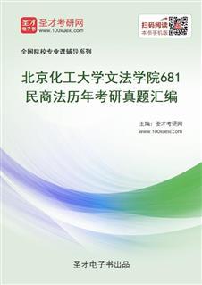 北京化工大学文法学院《681民商法》历年考研真题汇编