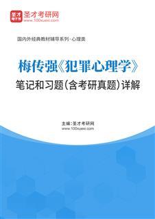 梅传强《犯罪心理学》笔记和习题(含考研真题)详解