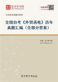 全国自考《外贸函电》历年真题汇编(含部分答案)