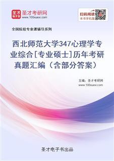 西北师范大学《347心理学专业综合》[专业硕士]历年考研真题汇编(含部分答案)