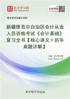 新疆维吾尔自治区会计从业人员资格考试《会计基础》复习全书【核心讲义+历年真题详解】