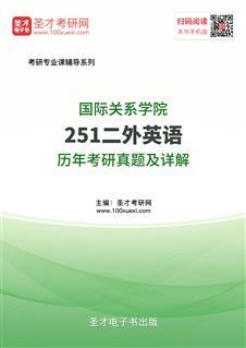 国际关系学院《251二外英语》历年考研真题及详解