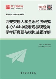 西安交通大学金禾经济研究中心《844中级宏观微观经济学》考研真题与模拟试题详解